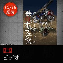 20141014-1019auanime-gundam.png