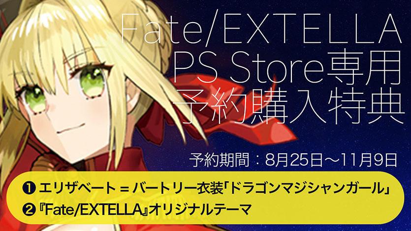 20161026-fateextella-58.jpg