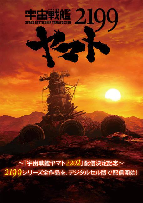 20161202-yamato2199-title.jpg
