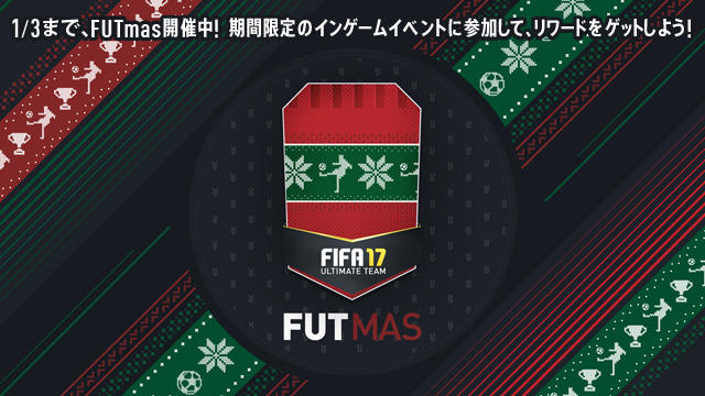 20161220-fifa17-01.jpg