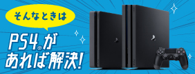 20170213-ps4-music-06.png