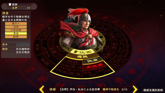 20170331-sangokushi13pk-04.jpg