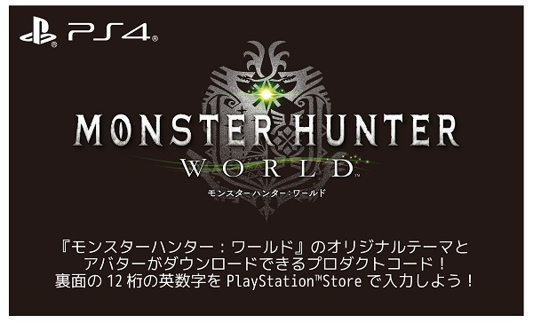 20170614-mhw-40.png