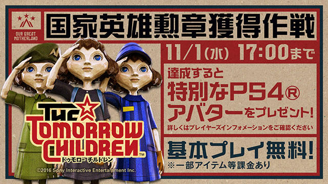 20170706-thetomorrowchildren-02.jpg