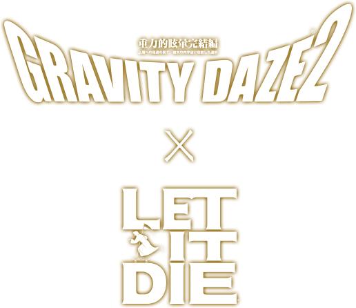 20170727-letitdie-21.png