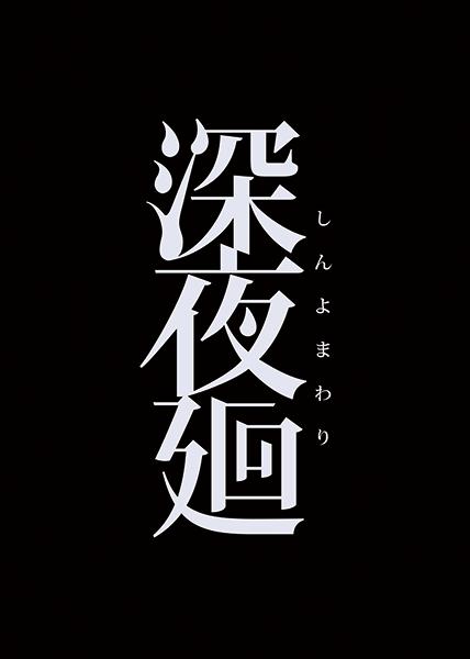 20170803-shinyomawari-01.png