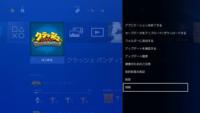20170809-ps4-07.png
