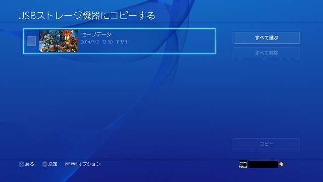 20170809-ps4-09.png