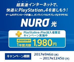 20170906-psplus-2-02.png