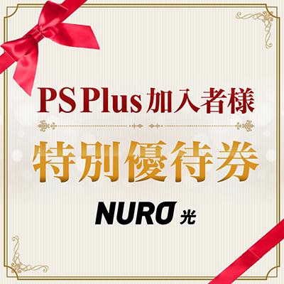 20170906-psplus-2-04.png