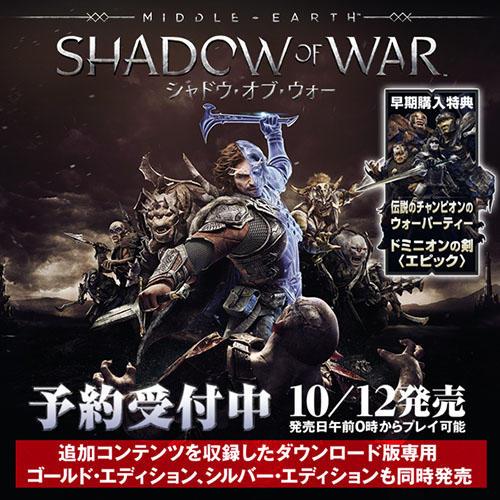 20170914-shadowofwar-05.jpg