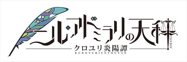 20170919-kuroyuri-01.jpg