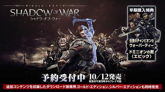 20170922-shadowofwar-11.jpg