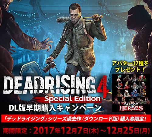 20171207-deadrising4se-05.png