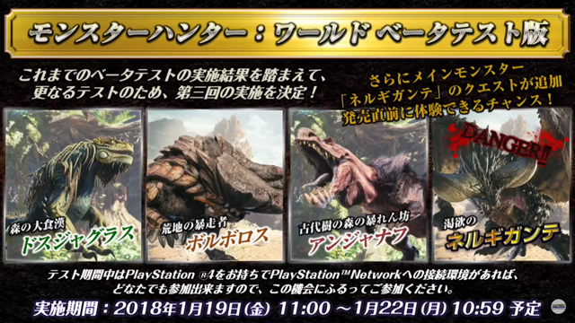 20180109-mhw-17.png