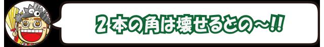 20180125-corocoro-dai5.png