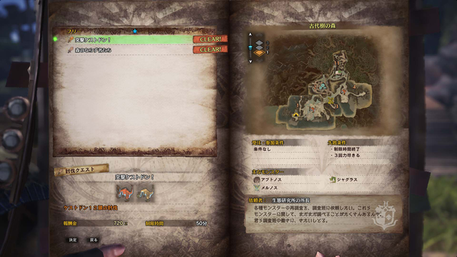 20180125-mhw-2-07.png