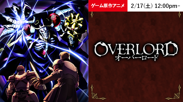 20180131-overlord.png