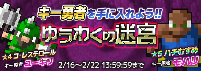 20180214-yuukona-03.png
