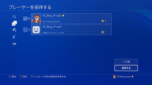 メッセージ ps PlayStation Appが刷新!