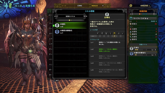 20180223-mhw-07.png
