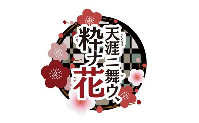 20180309-tengai-01.jpg