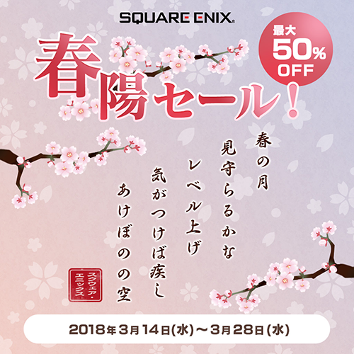 20180314-psstore-01.png