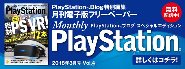 20180316-monthlypsblog-09.png