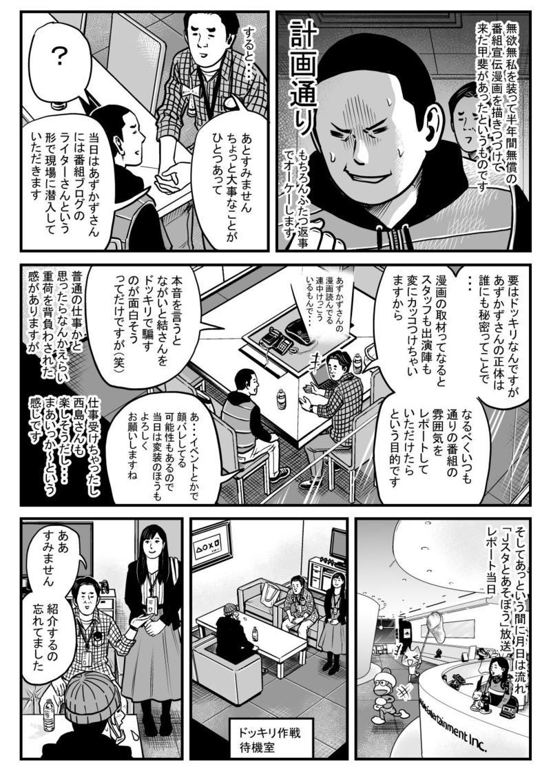 20180523-japanstudio-comic-04.jpg