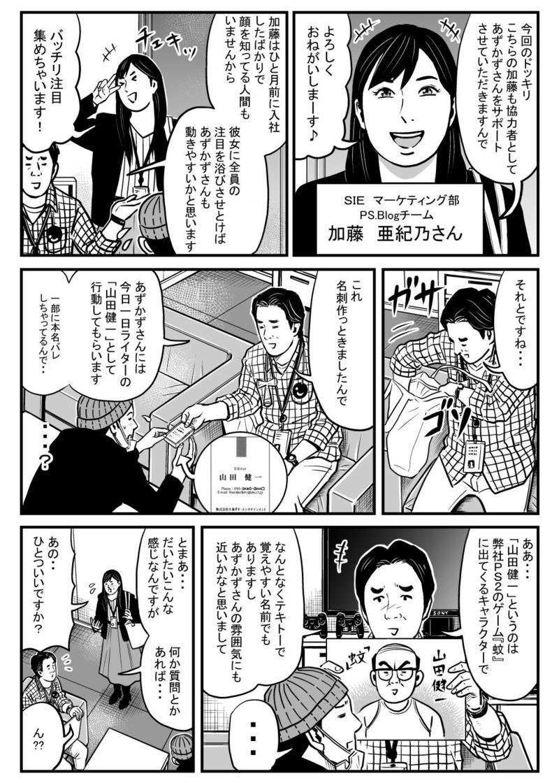 20180523-japanstudio-comic-05.jpg