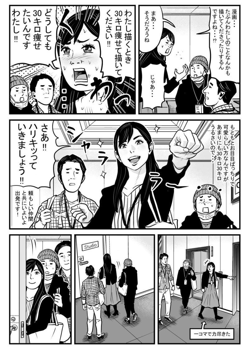20180523-japanstudio-comic-06.jpg