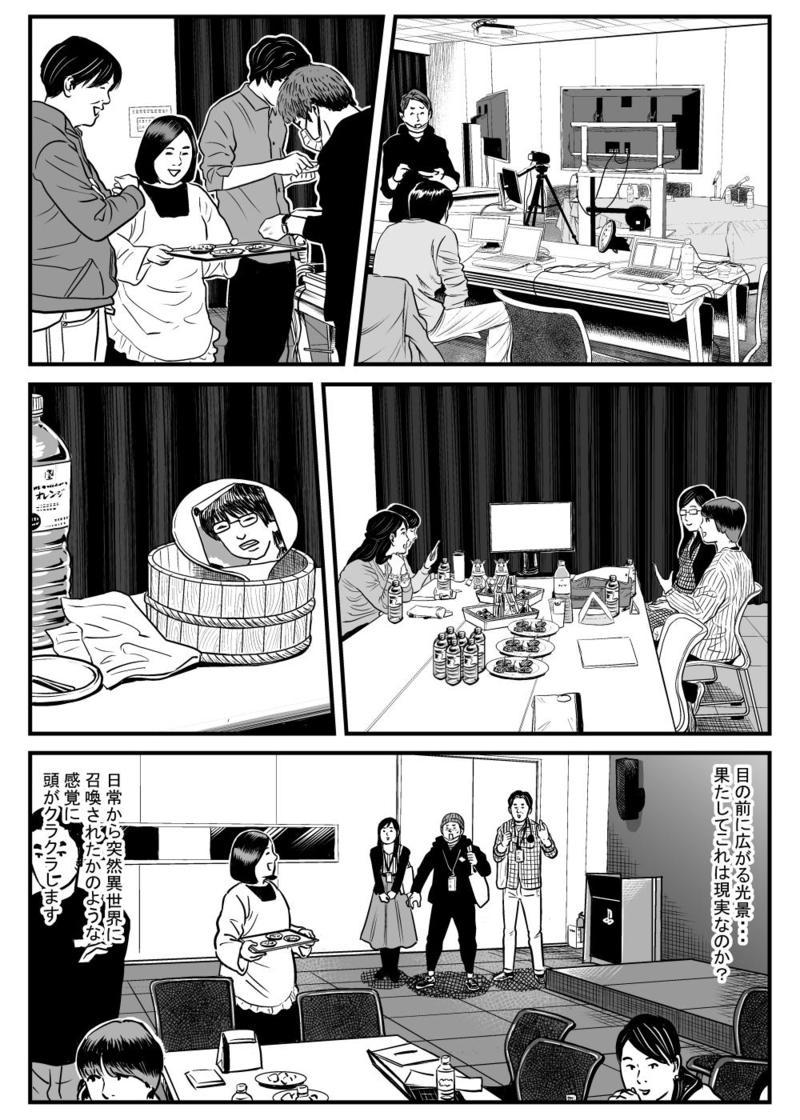 20180523-japanstudio-comic-08.jpg
