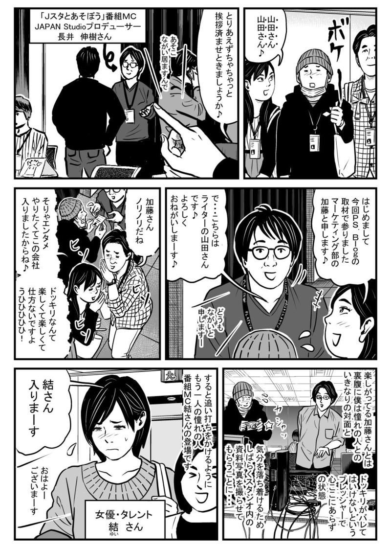 20180523-japanstudio-comic-09.jpg