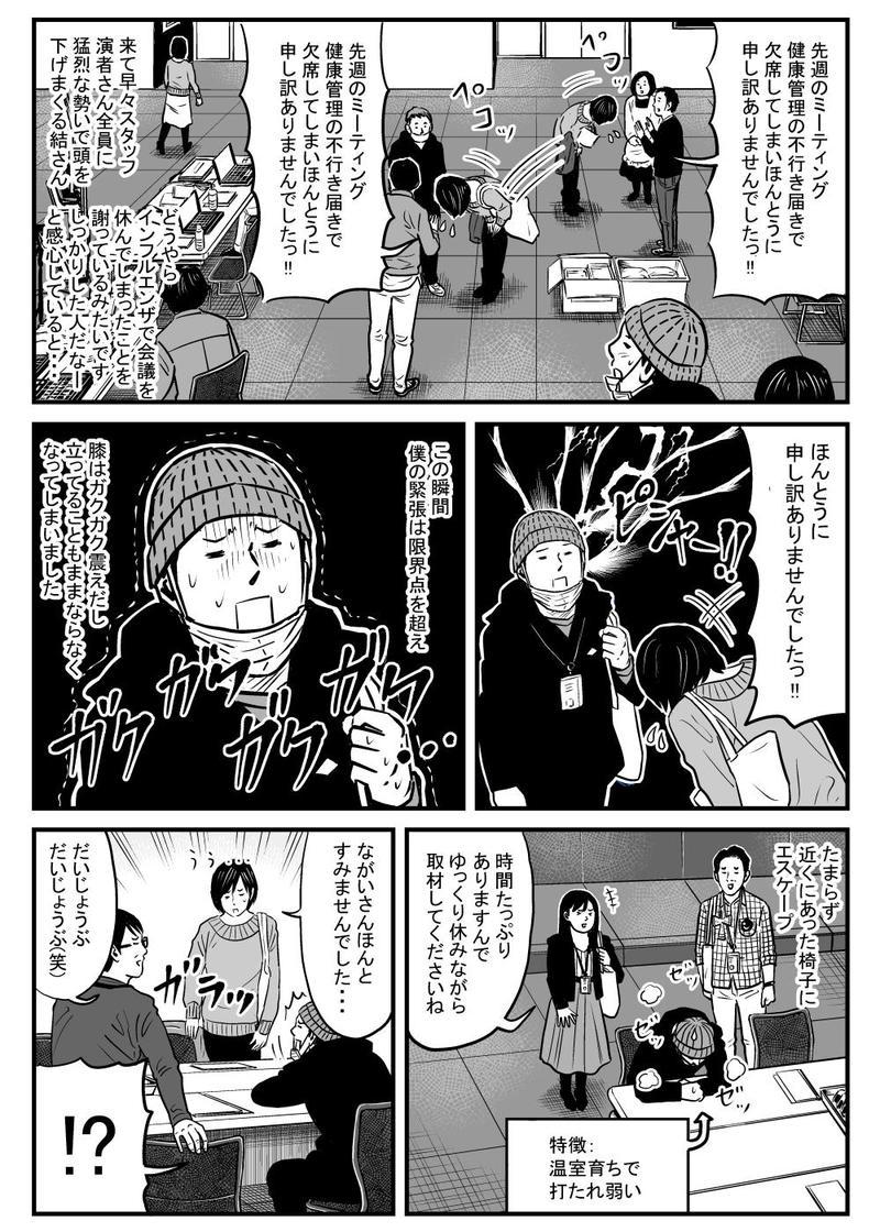 20180523-japanstudio-comic-10.jpg