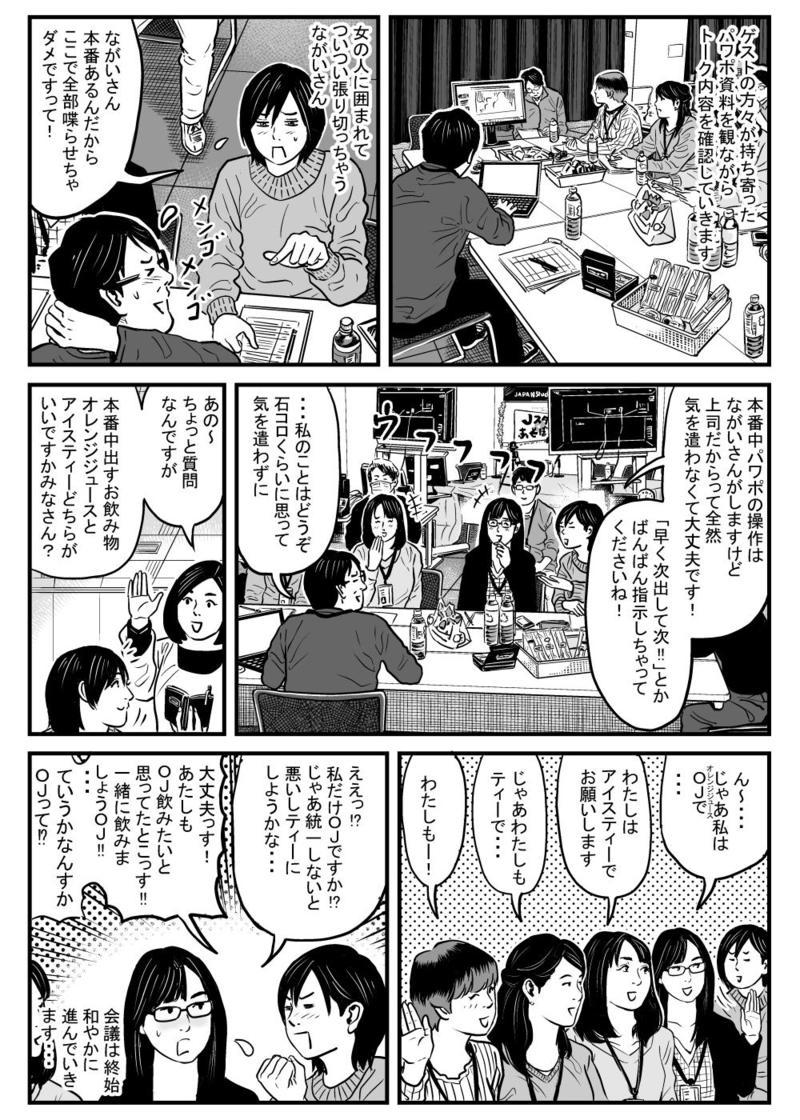 20180523-japanstudio-comic-14.jpg