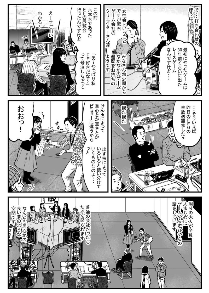 20180523-japanstudio-comic-16.jpg