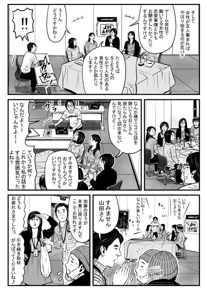 20180523-japanstudio-comic-17.jpg