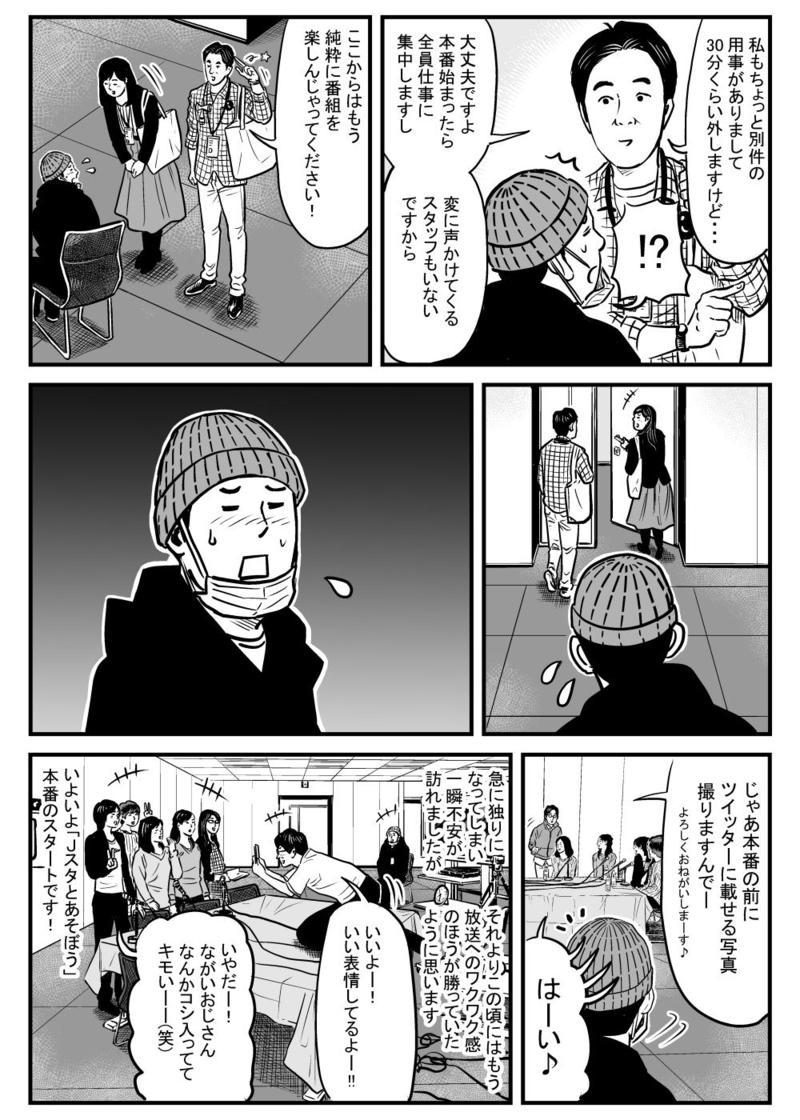 20180523-japanstudio-comic-18.jpg