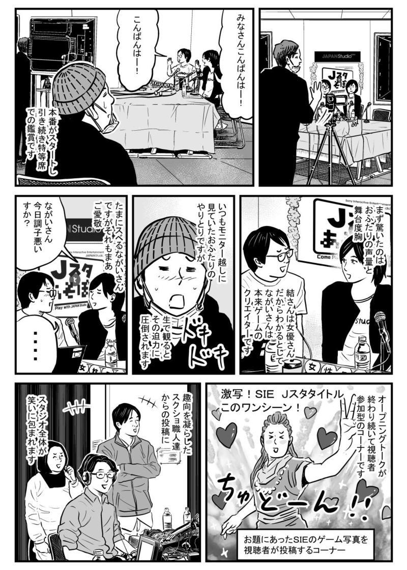20180523-japanstudio-comic-19.jpg