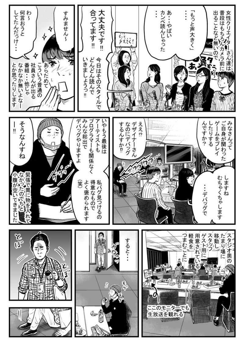 20180523-japanstudio-comic-21.jpg