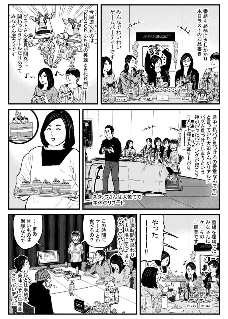 20180523-japanstudio-comic-23.jpg