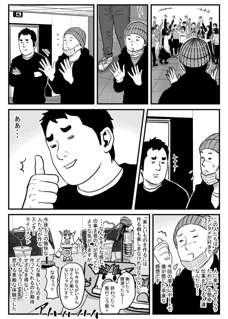 20180523-japanstudio-comic-26.jpg