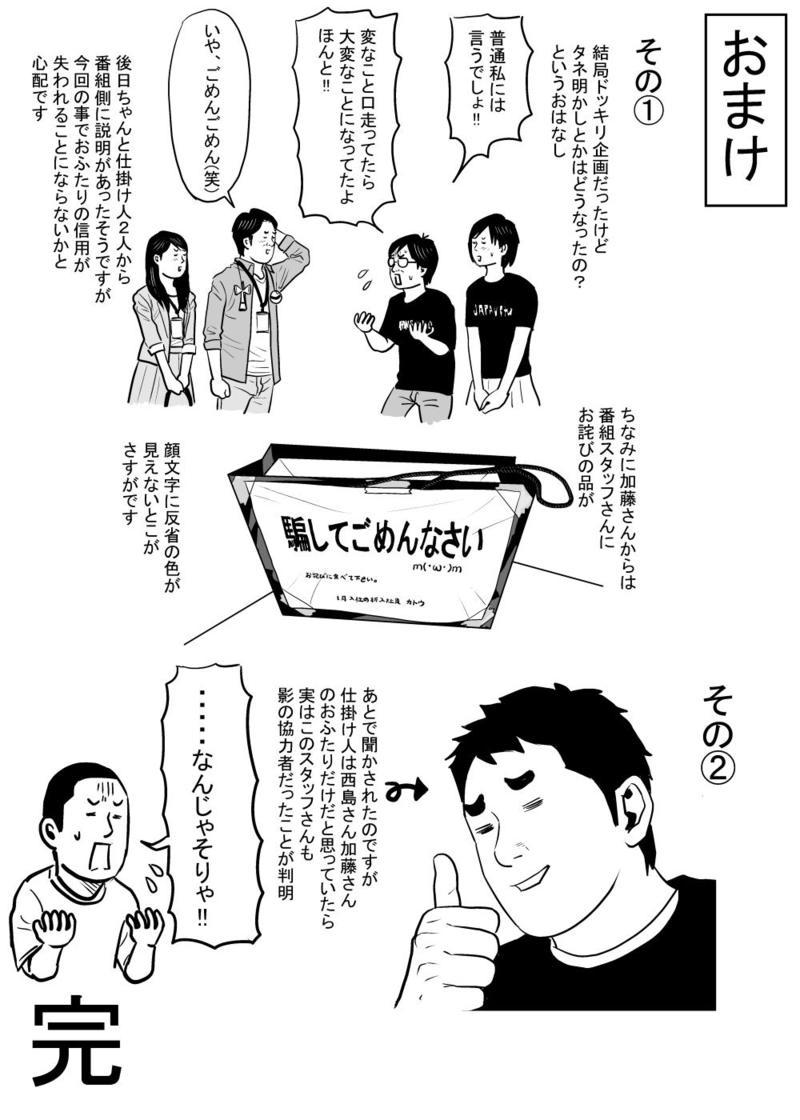 20180523-japanstudio-comic-27.jpg