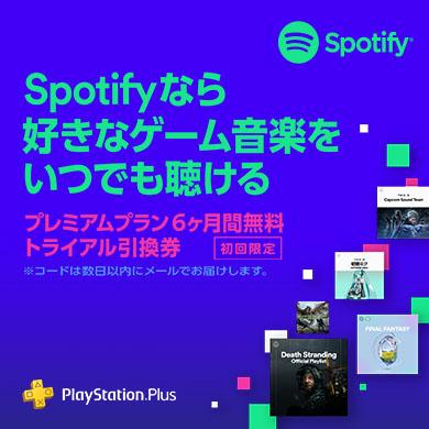 20191031-psplus-06.png