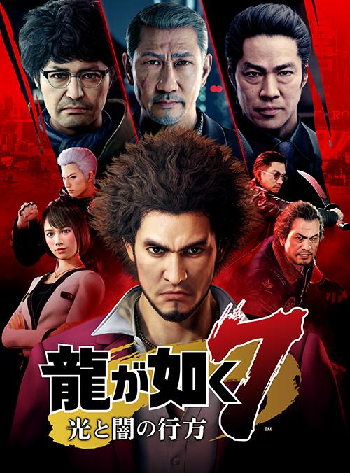 『龍が如く7 光と闇の行方』の熱いドラマに関わる登場人物たち。新舞台の横浜を牛耳る「異人三」とは?