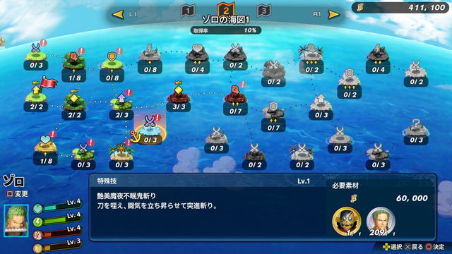 海賊 無双 4 砲撃 手